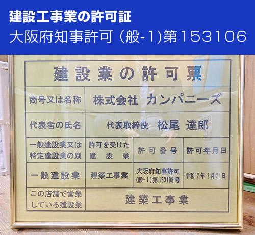 建設工事業の許可証 大阪府知事許可(般-1)第153106